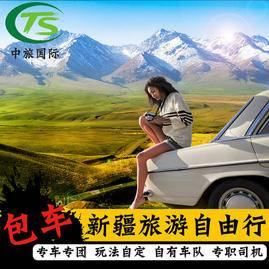 新疆旅游包车北疆自由行喀纳斯独库天池那拉提吐鲁番喀什代订包车