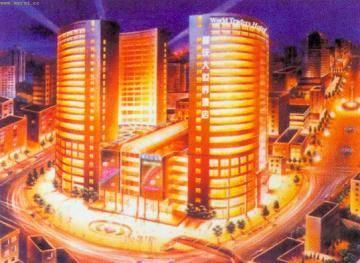 重庆大世界酒店