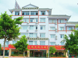 西昌凉山香格里拉大酒店