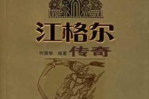 蒙古族的江格尔传奇