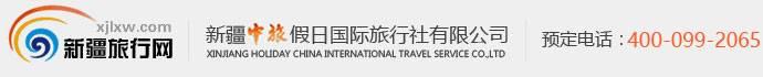 新疆旅行网手机版